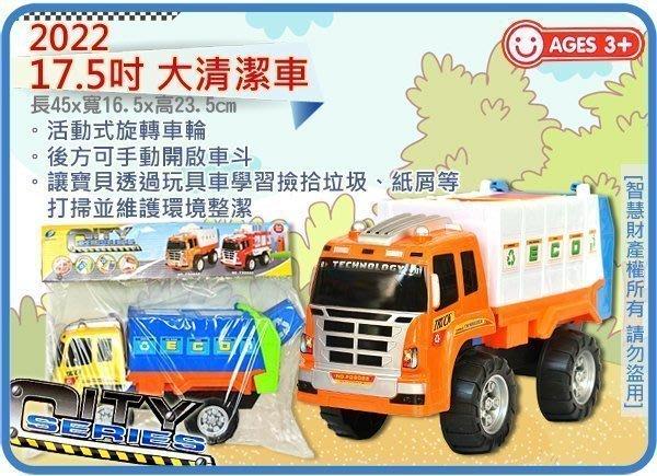 海神坊=2022 大清潔車 17.5吋 兒童玩具 垃圾車 模型車 資源回收車 環保車 子母車 摩輪車 特價出清