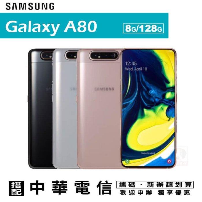 Samsung Galaxy A80 6.7吋 8G/128G 攜碼中華電信999月租 免運費 高雄國菲五甲店