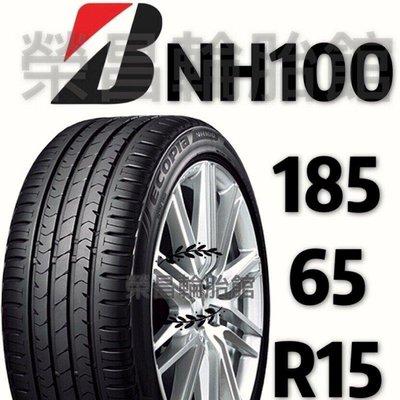 〈榮昌輪胎館〉普利司通ECOPlA       NH100  185/65R15輪胎     本月現金完工特價