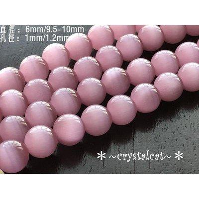 粉色貓眼石圓珠手創飾品配件,6mm單顆