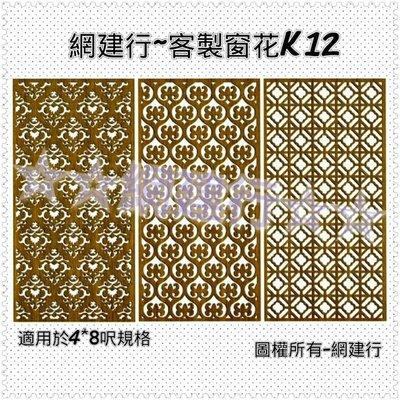 網建行☆鏤空窗花板-電腦雕刻-鏤空雕刻-雕刻-浮雕-客製化合輯K12