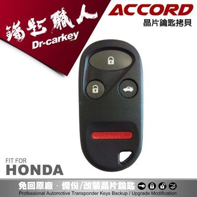 【汽車鑰匙職人】HONDA ACCORD K9 3000cc 喜美雅哥 原廠防盜車門鎖遙控器遺失故障拷貝