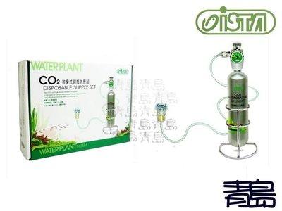 。。。青島水族。。。I-513台灣ISTA伊士達------拋棄式鋼瓶CO2供應組==95g.免運費
