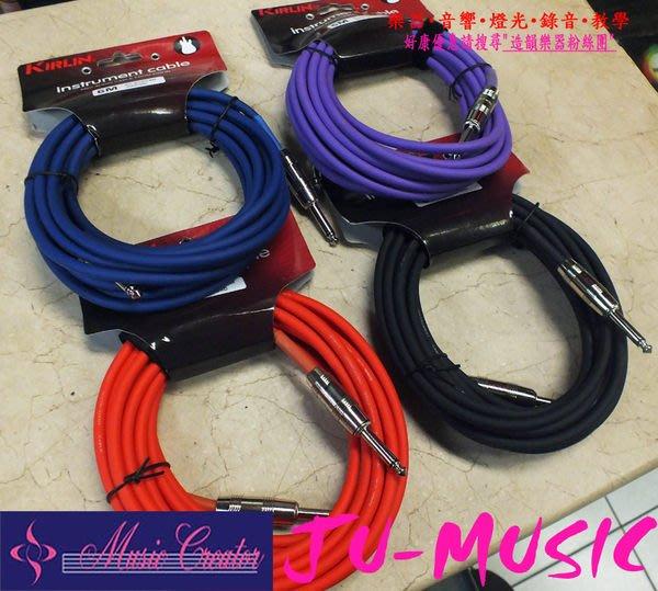 造韻樂器音響- JU-MUSIC - 美國 KIRLIN 20AWG 樂器 導線 短導 6米 吉他 BASS 適用 另有 3米