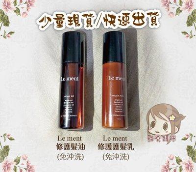 【現貨/快速出貨】日本Le ment 修護 護髮油 100g (免沖洗)