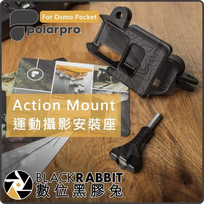 數位黑膠兔【 PolarPro Osmo Pocket Action Mount 運動攝影安裝座】轉GoPro 轉接座