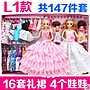 【興達生活】芭比娃娃換裝大禮盒兒童過家家巴比玩具套裝婚紗公主女孩洋娃娃