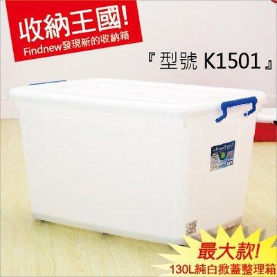 買多有折扣!『KEYWAY多用途滑輪整理箱K-1501』發現新收納箱:掀蓋式,純白色最大款130公升。可堆疊,好搬運!