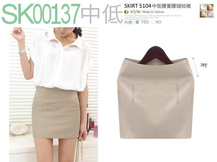 【SK00137】☆ O-style ☆ 中低腰OL寬腰頭短裙不開叉、日本韓國通勤款-MIT