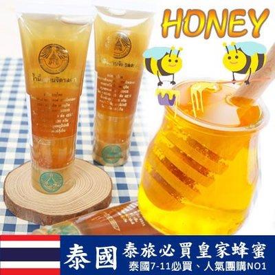泰國 泰旅必買 皇家蜂蜜 115g 皇家蜂蜜條 管狀包裝 HONEY 泰國蜂蜜【SA Girl】