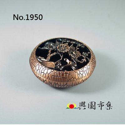 【興園市集】銅環香爐‧ 菊紅銅 195...
