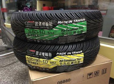 【高雄阿齊】GMD 固滿德輪胎 G-1061 100/90-10 全方位複合胎 G1061 機車輪胎