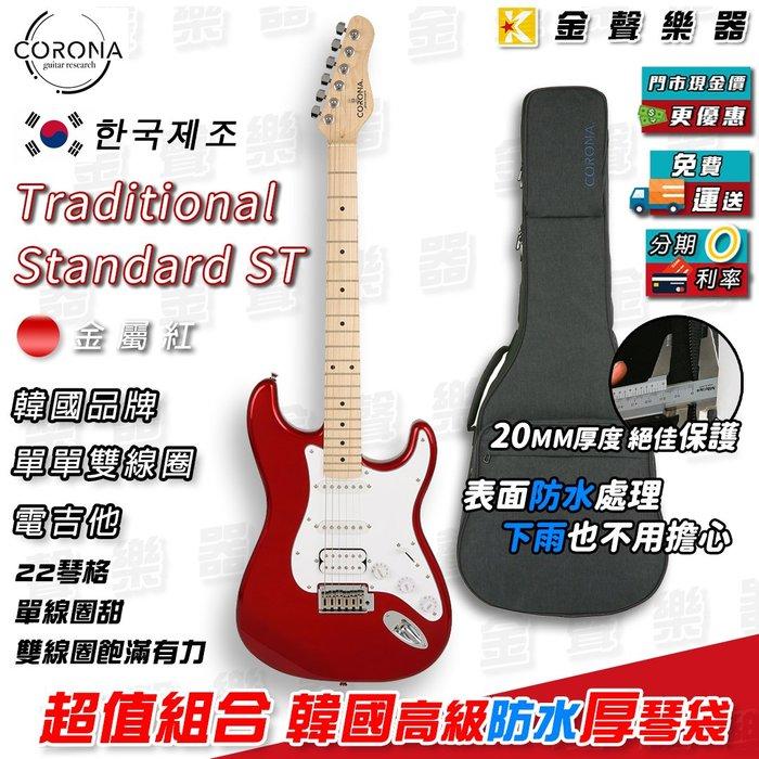 【金聲樂器】Corona Traditional Standard ST 韓國 電吉他 贈高級 防水厚琴袋 金屬紅