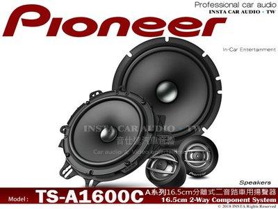 音仕達汽車音響 PIONEER 先鋒 TS-A1600C 6.5吋 分音喇叭 二音路分離式喇叭 350W 公司貨