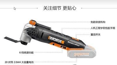 WORX 威克士 WX678 20V 魔切機 單電池