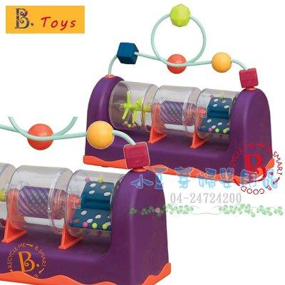 B.Toys 搖滾豆豆 §小豆芽§ 美國【B. Toys】搖滾豆豆 Spin, Rattle & Roll