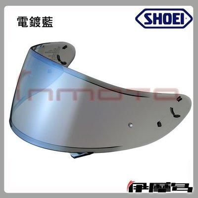 伊摩多※日本SHOEI CWR1 X14 Z7 Pinlock 鏡片抗UV 電鍍金 電鍍銀 電鍍藍~另有防霧扣片 Z-7