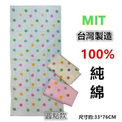 淇淇的賣場~圓點款 MIT台灣製造100%純綿毛巾尺寸約:33*76公分,枕巾洗澡巾擦臉巾運動巾擦髮巾
