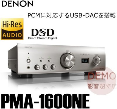 ㊑DEMO影音超特店㍿日本DENON PMA-1600NE 二聲道綜合擴大機 Hi-Res DSD USB-DAC