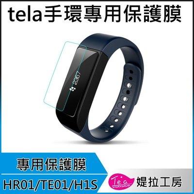 媞拉心率手環_HR01 H1S TE01智慧手環 專用保貼