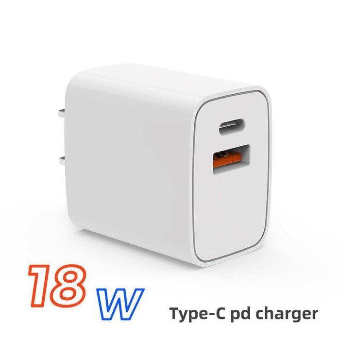 當天發貨 PD+QC3.0 18W快充 充電器Type-c 可充IPhone手機 IPad 安卓手機