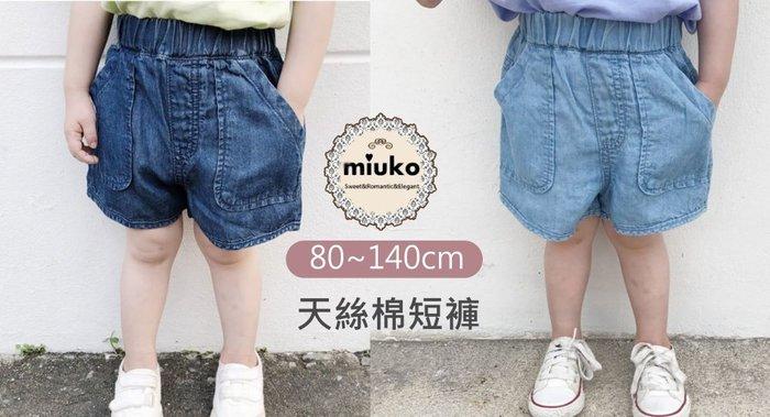 miuko BABY款韓國風嬰幼兒兒童男女寶寶男童女童 2019夏款 大口袋 天絲 短褲