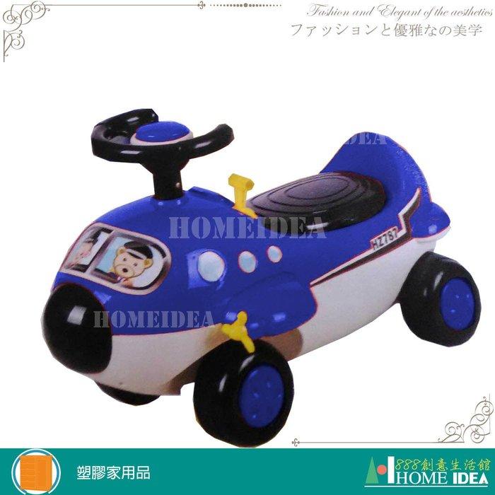 《888創意生活館》397-RT-608B民航機兒童學步車-藍$900元(18塑膠家具收納櫃兒童學步車玩具球池)高雄家具