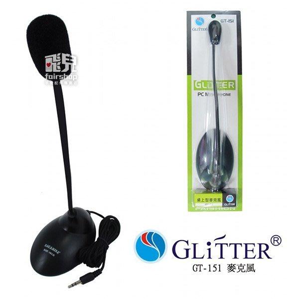 【飛兒】Glitter 宇堂 GT-151 桌上型麥克風 電腦麥克風 KTV 桌上型麥克風 卡拉OK