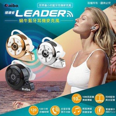 JS捷訊電信  aibo 領導者 蝸牛藍牙耳機麥克風 V4.0 立體聲 A2DP雙待機
