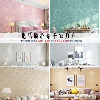 牆紙自黏臥室溫馨客廳背景3d立體牆壁紙房間裝飾PVC防水貼紙10米