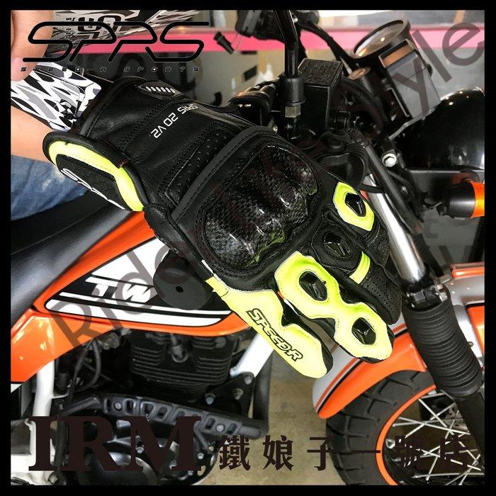 【鐵娘子一號店】SPRS SR20 黑黃 騎士 牛革 真皮 防摔 手套 牛皮 碳纖維護具 透氣 手套 SPEED-R 黃