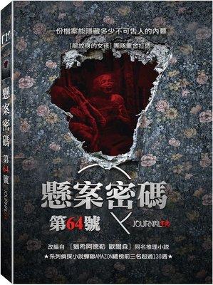 合友唱片 面交 自取 懸案密碼 第64號 The Purity Of Vengeance DVD