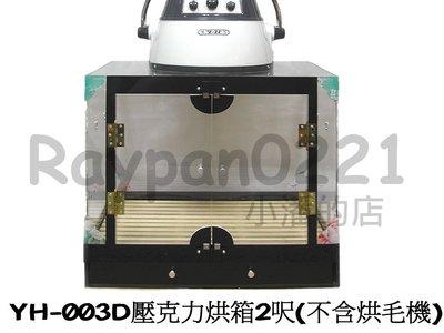 小潘的店~ 雅芳寵物烘毛機 壓克力烘箱 YH-003D (AA)