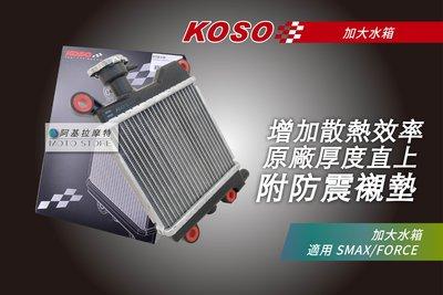 KOSO SMAX/FORCE 加大水箱 水冷排 水冷箱 散熱水箱 水箱 附防震墊 適用 FORCE155 S妹
