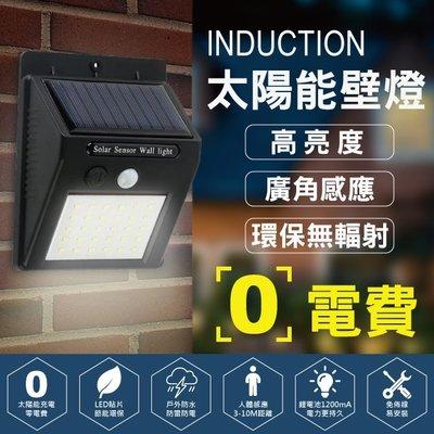 太陽能感應燈 人體感應燈【超亮防】20LED路燈 太陽能燈 籬笆燈 戶外燈 壁燈 照明燈 頭燈