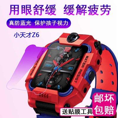 小天才Z6巔峰版鋼化膜Z5Pro貼膜紫光護眼膜Q2手表膜蜘蛛俠小天才6代手表Y05防藍光保護膜玻璃膜貼膜防刮