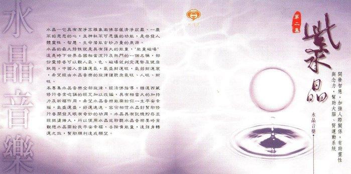 妙蓮華 CK-7102 水晶音樂-紫水晶