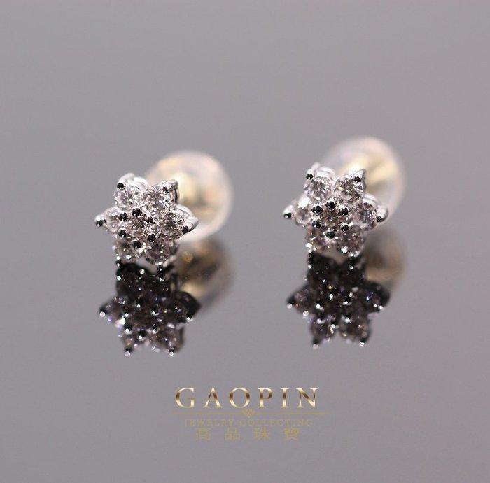 【高品珠寶】天然鑽石耳環 雪花款 生日禮物 情人節禮物 18K