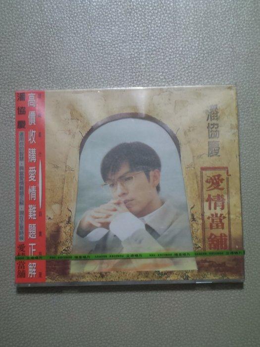 潘協慶愛情當舖CD專輯  全新未拆封