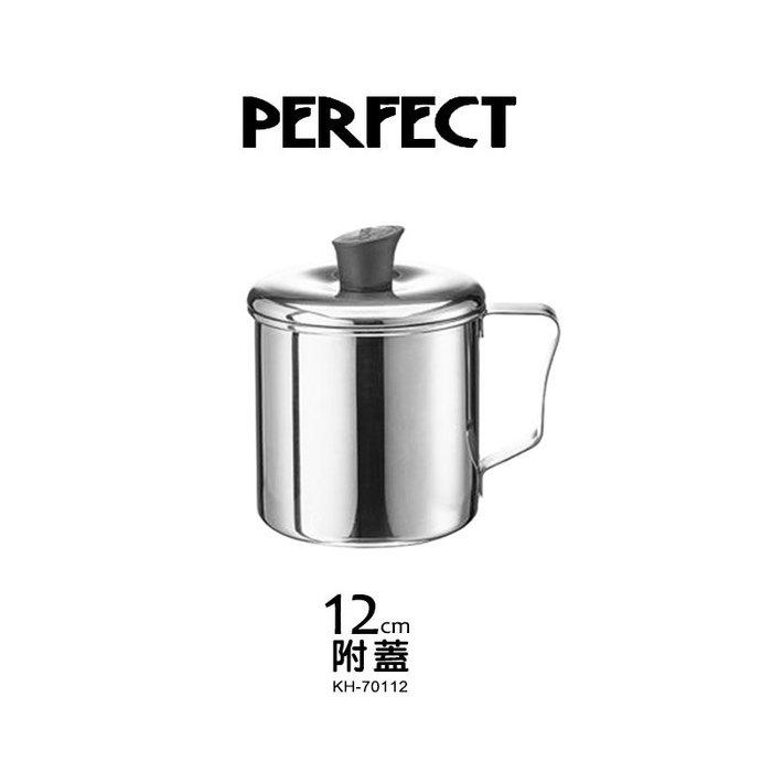 § Color House § PERFECT極緻316不鏽鋼口杯 12cm 附蓋