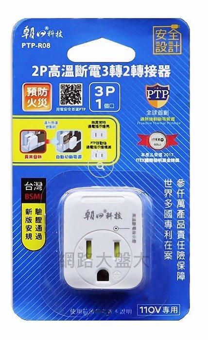 #網路大盤大# 朝日電工 PTP-R08 3P 高溫斷電 3轉2 轉接器 15A 三轉二 3P轉2P 防火PC材質 插座