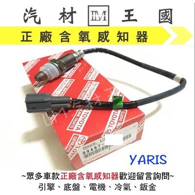 【LM汽材王國】 含氧感知器 YARIS ZACE SURF 瑞獅 正廠 含氧 混合比 O2 空燃比 感知器 感應器