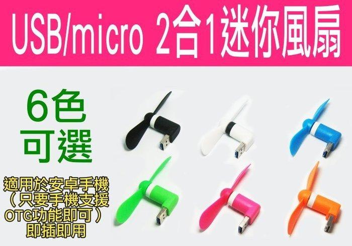 【傻瓜批發】USB/micro 2合1迷你風扇 6色可選 電腦 行動電源 安卓手機 OTG 隨身風扇 靜音 HTC 三星