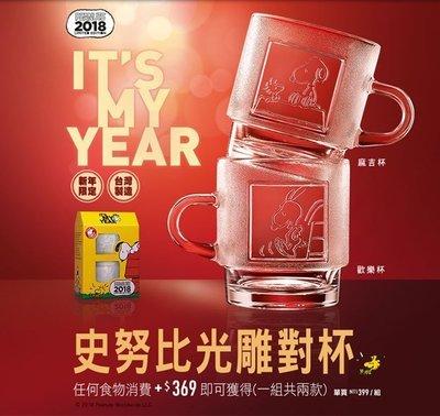 現貨 (光雕對杯2款下標點) (1對370元) 麥當勞 史奴比 光雕對杯 2018 新年限定