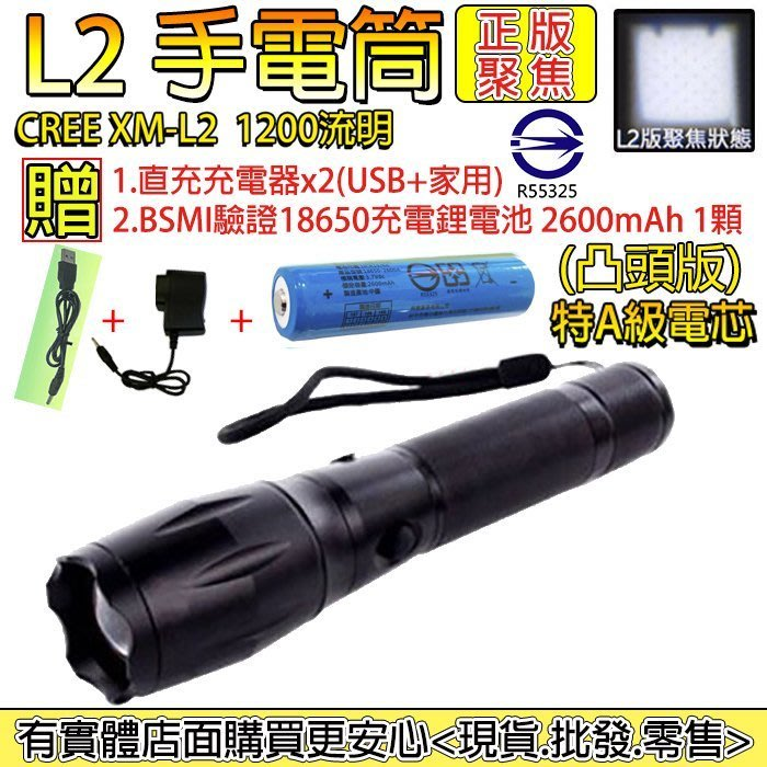 27024-137-興雲網購3店【藍色2600mAh凸頭版電池 +直充 】L2強光魚眼變焦手電筒 頭燈 工作燈