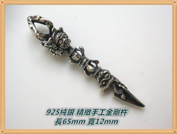 【雅之賞|藏傳|佛教文物】*特賣* 925純銀 精緻手工金剛杵 吊墜~Q089