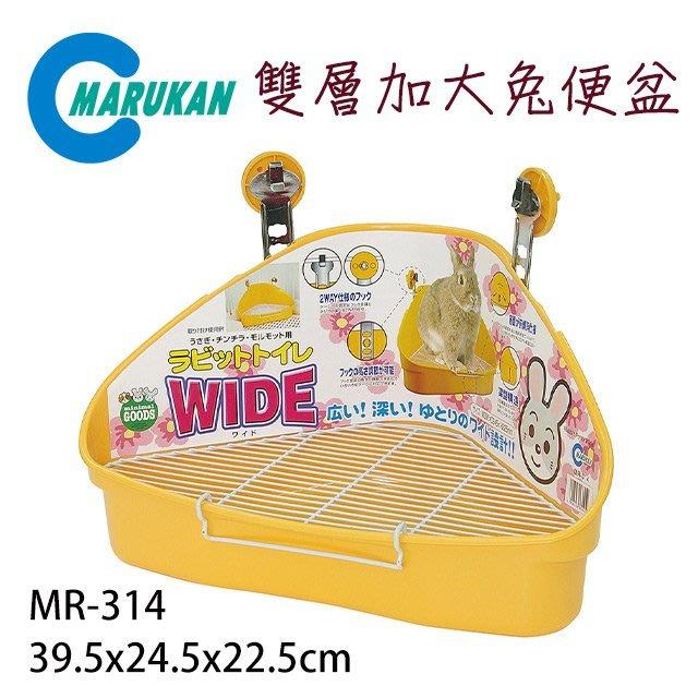 SNOW的家【訂購】Marukan 雙層加大兔便盆 MR-314 (81730044