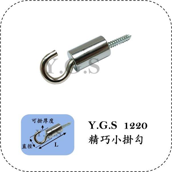 Y.G.S~衣櫃配件五金~1220精巧小掛勾 直接鎖 (含稅)