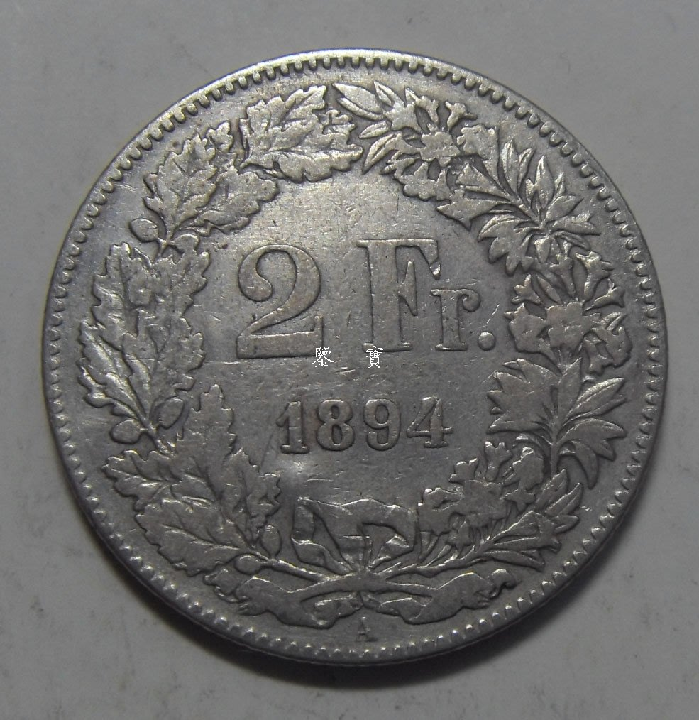 【鑒 寶】(世界各國錢幣)瑞士 1894年 2法朗 銀幣 ,---   S w i t z e r l a n d BTG1670