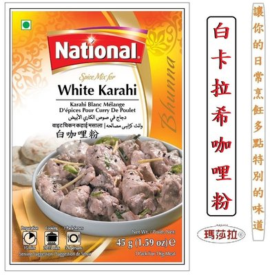 {100%純}  白卡拉希咖哩粉  (45公克)  White Karahi Spice Mix  {純香料混合}